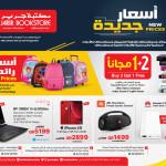 Jarir Bookstore | Qatar i Discounts