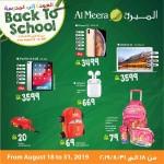 al-meera-b2s-20-08-1