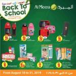 al-meera-b2s-20-08-8