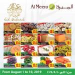 al-meera-eid-01-08-1