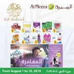 al-meera-eid-01-08-911