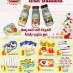al-meera-savings-23-08-3