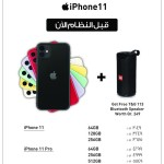 emax-iphone11-21-09-1