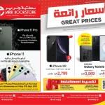 jarir-great-prices-20-09-1