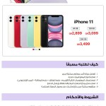 jarir-iphone11-23-09-1