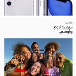 jarir-iphone11-23-09-3