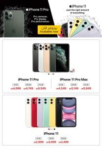 jarir-iphone11-pro-28-09