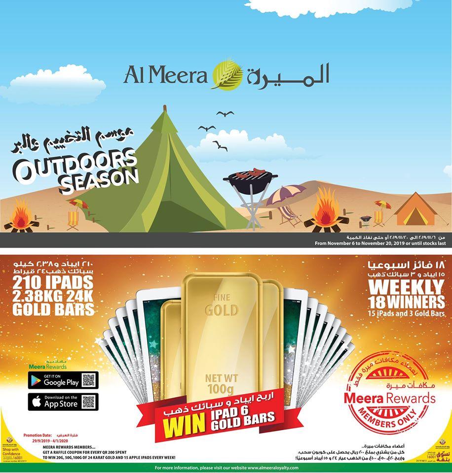 al-meera-outdoor-08-11-1