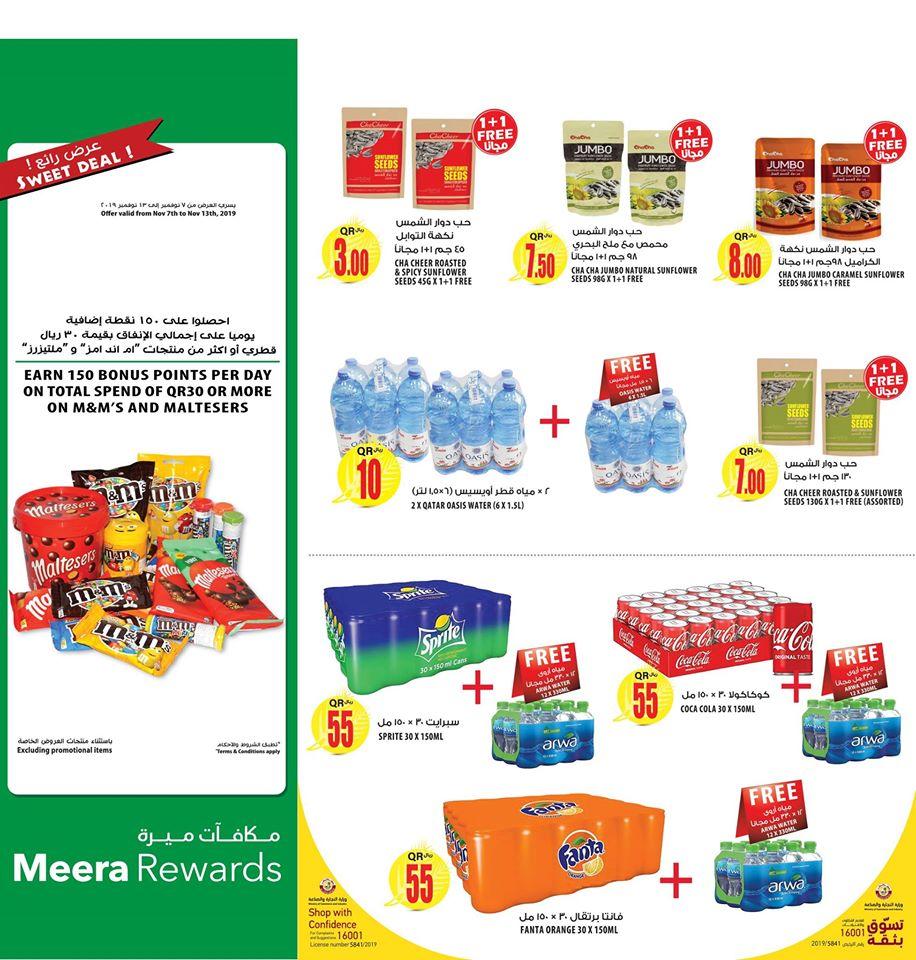 al-meera-outdoor-08-11-912