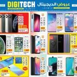lulu-digi-deals-28-11-1