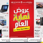 jarir-year-end-17-12-1