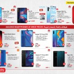 jarir-year-end-17-12-4