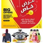 ramez-big-offers-25-12-1