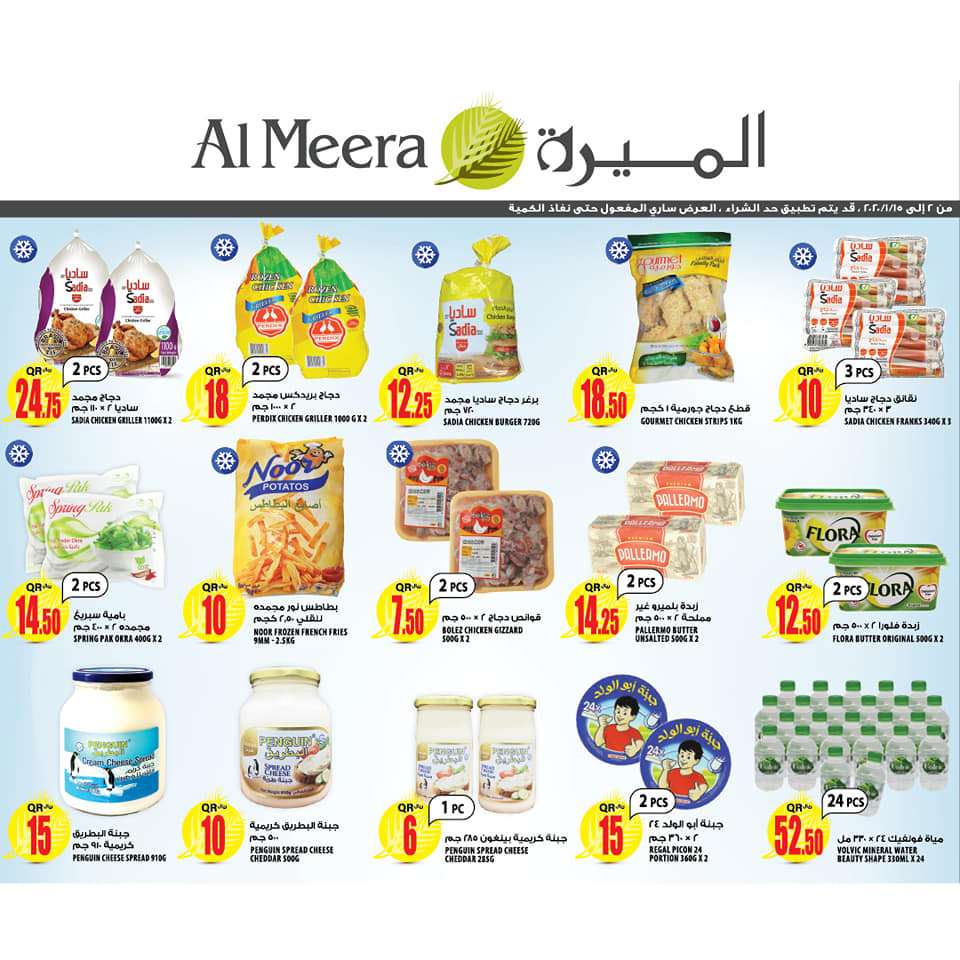 al-meera-040120-9