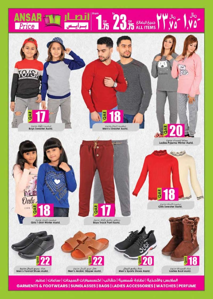 ansar-more-offers-15-01-11