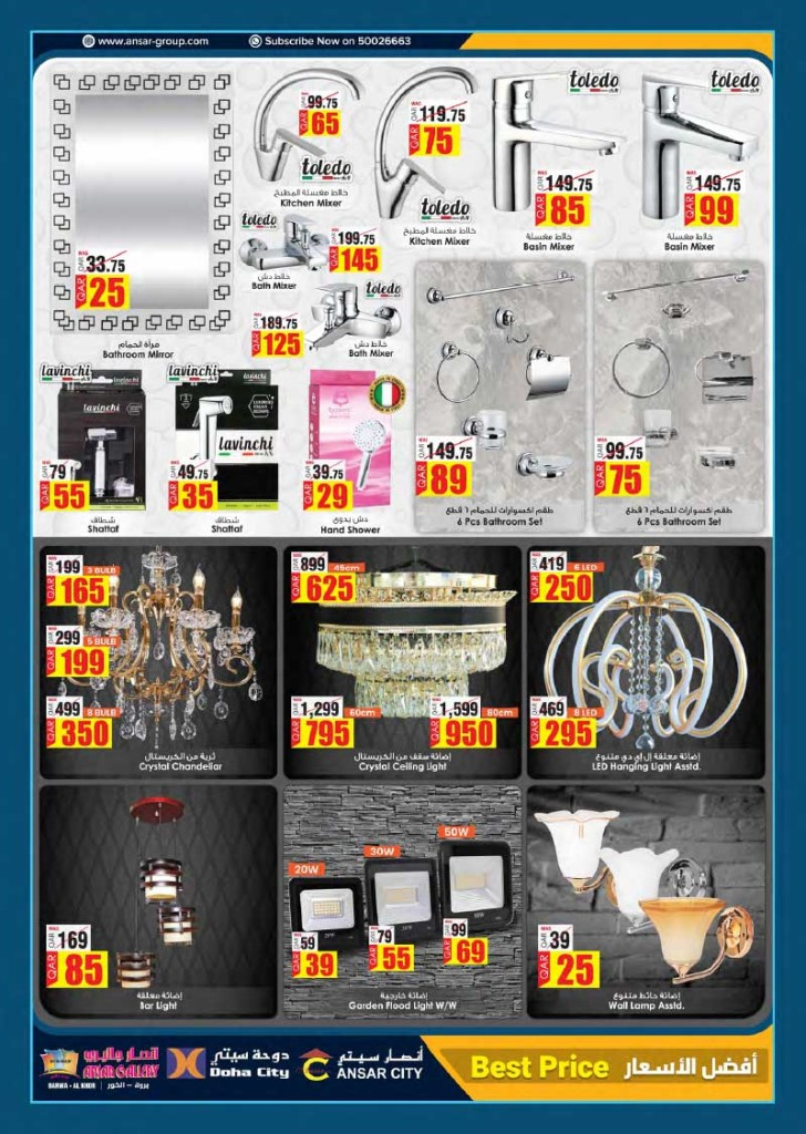ansar-more-offers-15-01-21