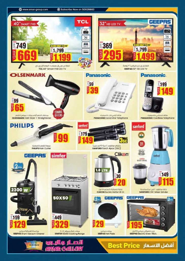 ansar-more-offers-15-01-22