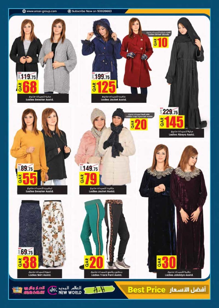 ansar-more-offers-15-01-9