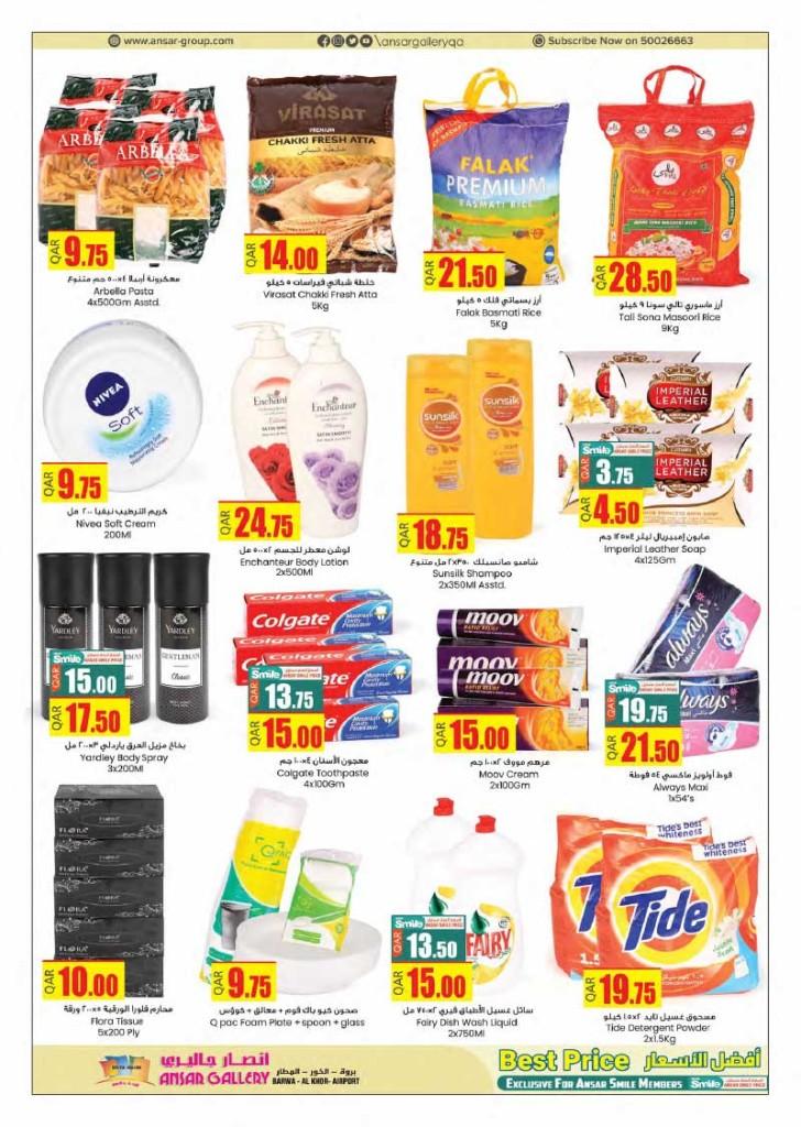 ansar-best-offers-13-02-5