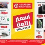 jarir-great-prices-19-03-1